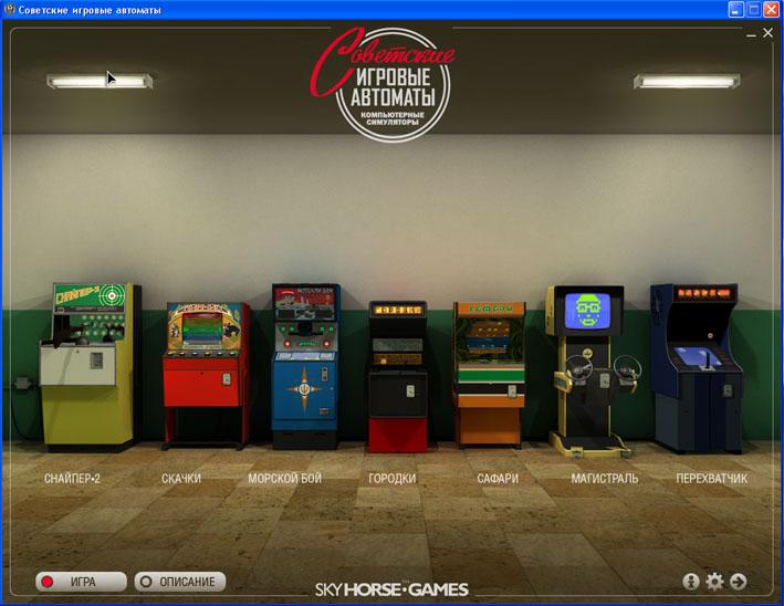 Компьютерные игрыигровые автоматы игровыеавтоматы.онлайн