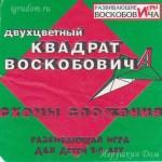 voskobovich3