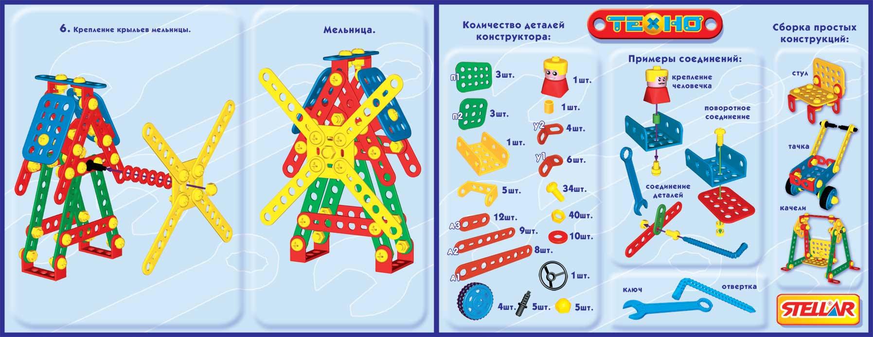 Как сделать конструктор для детей 755