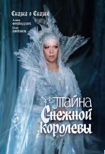 taina_cover