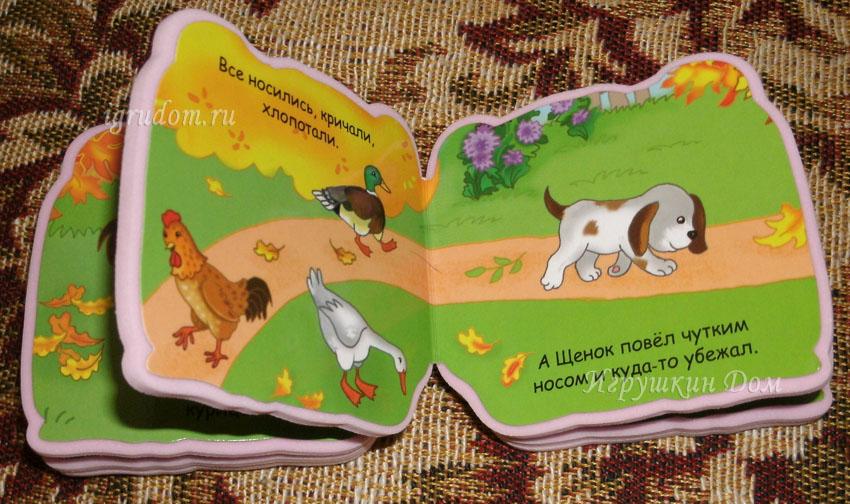 Книги - Фигурные книжки-зверюшки. - Игрушкин Дом
