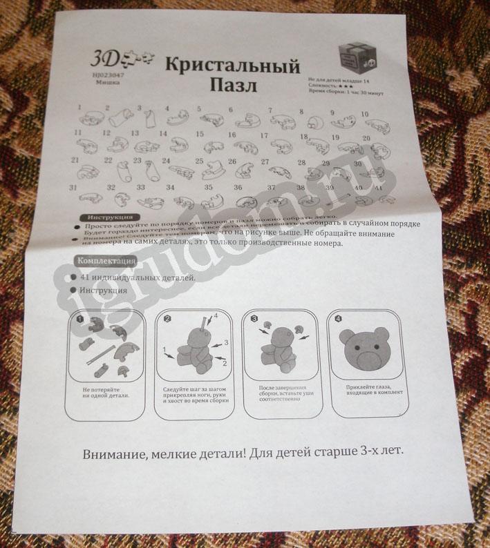 Кристальный Пазл Месяц Как Собрать Инструкция - фото 5