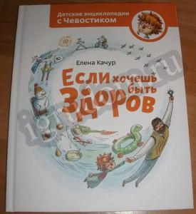 Если хочешь быть здоров детские энциклопедии с Чевостиком