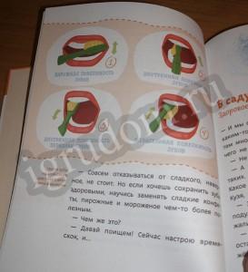 Чистим зубы если хочешь быть здоров детские энциклопедии с Чевостиком