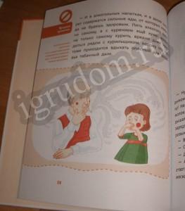Вред пассивного курения если хочешь быть здоров детские энциклопедии с Чевостиком