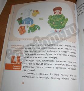 Одеваться как капуста если хочешь быть здоров детские энциклопедии с Чевостиком