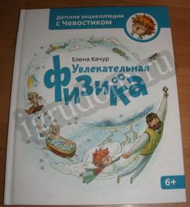 Увлекательная физика детские энциклопедии с Чевостиком