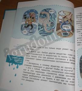 Три агрегатных состояния вещества Увлекательная физика детские энциклопедии с Чевостиком