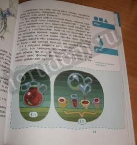 Жидкости не сохраняют форму, но сохраняют объем Увлекательная физика детские энциклопедии с Чевостиком