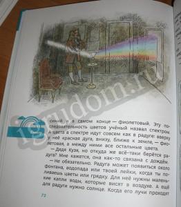 Спектр и призма Увлекательная физика детские энциклопедии с Чевостиком