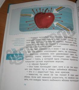 Почему яблоко красное Увлекательная физика детские энциклопедии с Чевостиком