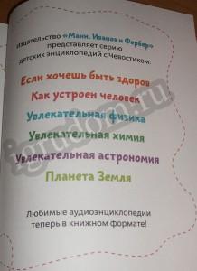 Список книг серии детские энциклопедии с Чевостиком
