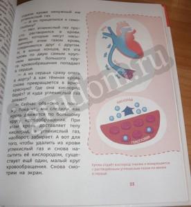 Как устроен человек детские энциклопедии с Чевостиком