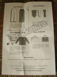 Модное ателье, инструкция, описание этапов работы