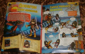 Журнал Playmobil magazin