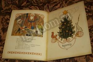 Сказочка рождественский дед