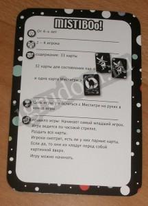 Mistiboo правила