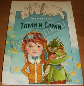 Бесконечная книга Тами и Сами