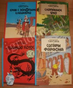 Комиксы приключения Тинтина
