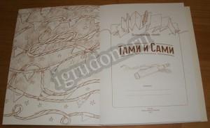Бесконечная книга Тами и Сами, разворот