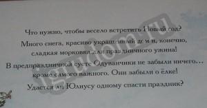 Приключения Юлиуса Одуванчика