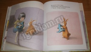 Кролик и Веснушка