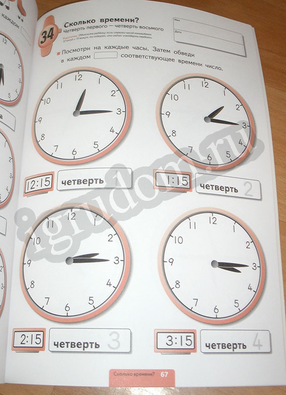 в виде таблицы 60 минут какая четверть часа: