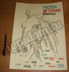 Рисуем по точкам животных