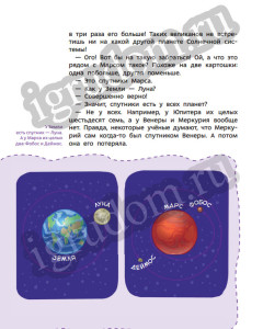 Увлекательная астрономия с Чевостиком