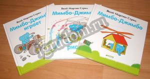 Мимбо-Джимбо
