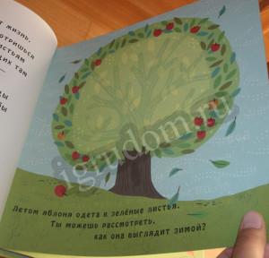 Что скрывает яблоня