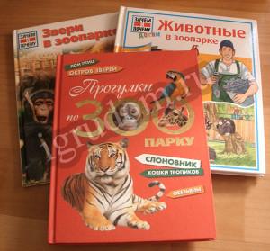 Книги о зоопарке