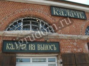 Музей калача