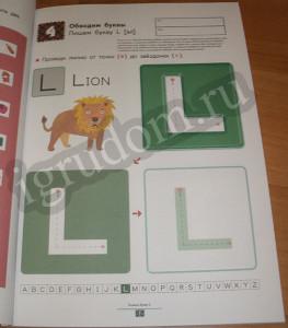 Учимся писать прописные буквы английского алфавита