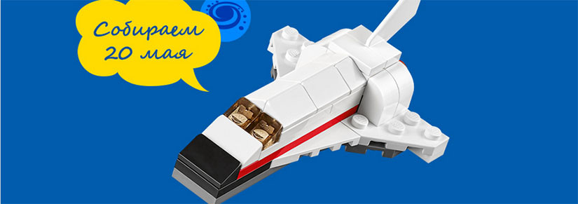 Праздник детства Lego.