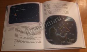Увлекательная астрономия
