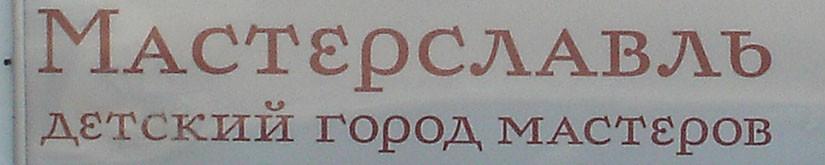 Мастерславль.