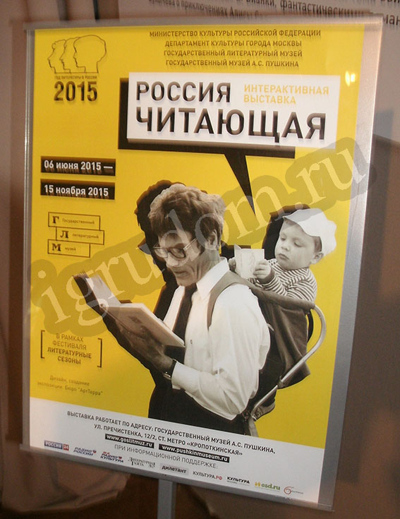 Россия читающая
