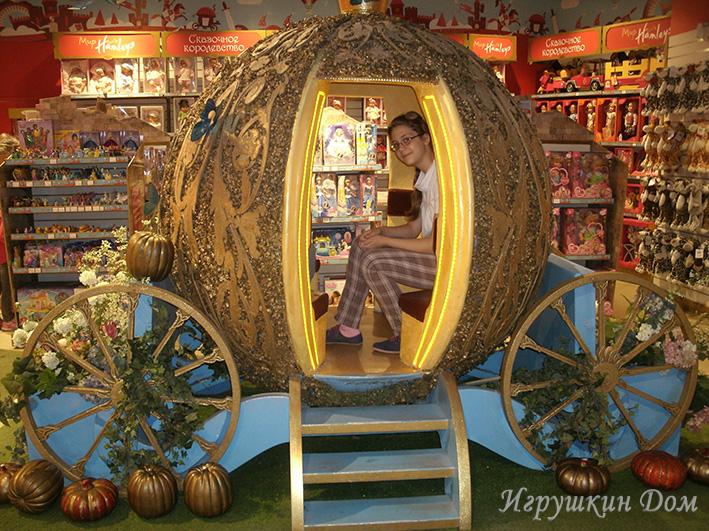 Центральный Детский Магазин