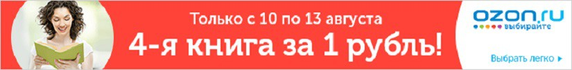 В Озоне снова 4-я книга за рубль.