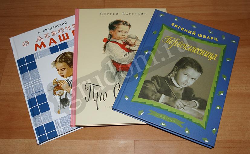 Книги про маленьких девочек