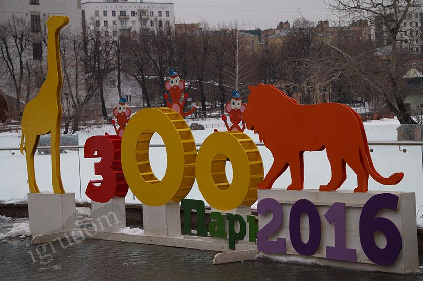 Зимний зоопарк