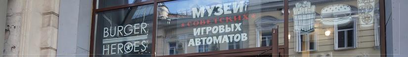 Музей советских игровых автоматов.