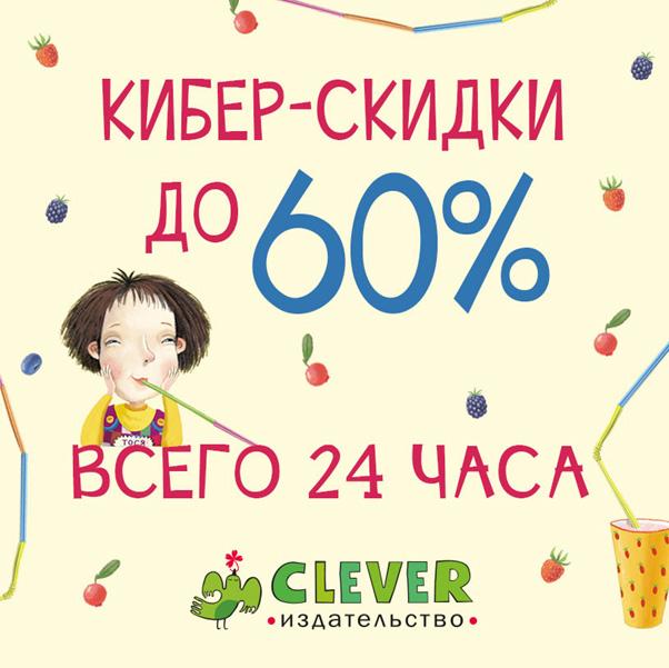 clever_kiber