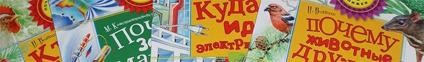Новые выпуски почемучкиных книжек.