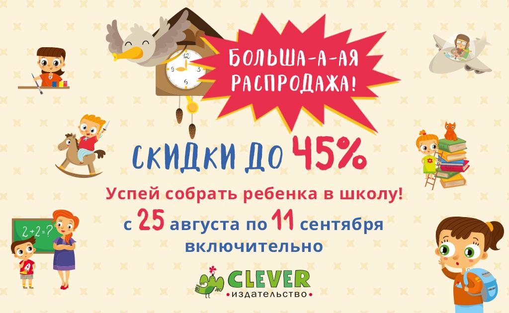 clever_shkola_big