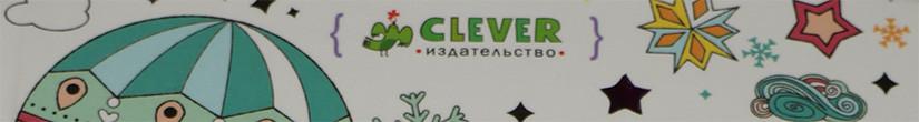 Издательство Clever открыло свой магазин в ЦДМ.