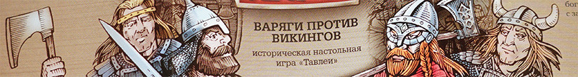 Славянские шахматы «Оберег».