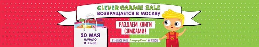 Clever Garage Sale.