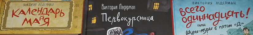 Книги Виктории Ледерман.